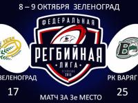 В тройку сильнейших команд регби России вошел новгородский «Варяг»
