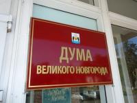Дума Великого Новгорода рассмотрит вопросы принятия бюджета, строительства второй очереди полигона ТБО и улучшения водоснабжения