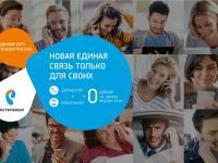 «Ростелеком» начинает предоставление услуг мобильной связи: теперь все услуги можно получить у одного оператора