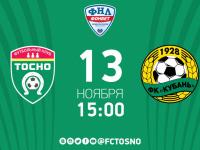 Текстовая трансляция матча «Тосно»-«Кубань»