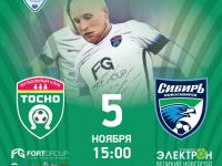 Текстовая трансляция матча «Тосно»-«Сибирь»
