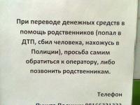 В Мареве обманутая женщина перевела для «спасения» фальшивого внука 55 тысяч рублей