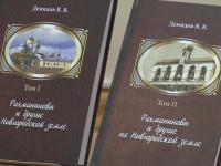 В Новгородской областной библиотеке прошло «оглашение» книги о Рахманинове