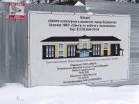 Власти Боровичского района не уверены в сдаче в срок объекта культуры