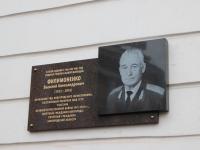 Новгородцы увековечили память генерала милиции Василия Александровича Филимоненко