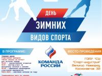 В Великом Новгороде пройдет Всероссийский День зимних видов спорта