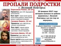 В Великом Новгороде пропали трое подростков