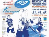 В Великом Новгороде стартует «Лорд Новгород 2017»