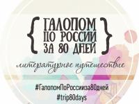 Великий Новгород стал городом большого литературного путешествия