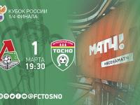 Завтра «Тосно» сыграет с «Локомотивом» в ¼ финала кубка России