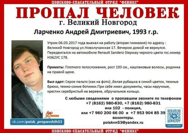 Результаты десятидневного поиска учителя гимназии №2 Андрея Ларченко