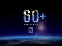 25 марта жители Великого Новгорода в течение часа сэкономят на электроэнергии