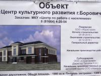 Андрей Никитин: «Центр культурного развития в Боровичах должен быть сдан в июле 2017 года»