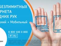 Два интернета: «Ростелеком» в Новгородской области делает домашний интернет мобильным