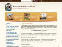 Инвестиционный портал Новгородской области будет реорганизован
