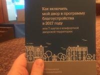 Каждый житель Новгородской области может благоустроить свой двор благодаря федеральному проекту