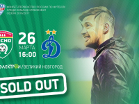 Текстовая трансляция матча «Тосно» - «Динамо Москва»