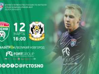 «Тосно» сыграет в Великом Новгороде с «Тюменью»