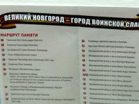 В Новгородской области появилась туристическая карта героической истории