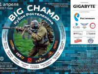 В Великом Новгороде пройдет киберспортивный фестиваль «BIG Champ На Кубок Ростелекома»