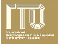 В Великом Новгороде пройдет региональный этап Зимнего фестиваля ГТО