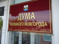9 апреля в Великом Новгороде выберут двух депутатов гордумы