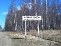 До 9 мая Старая Русса обзаведётся новыми дорожными указателями