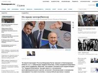 Главный корреспондент кремлевского пула рассказал о Новгороде, Путине и Никитине