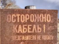 Из-за выкопанного кабеля на два часа осталась без электроэнергии часть Торговой стороны Великого Новгорода