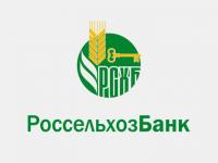 Кредитный портфель Россельхозбанка по итогам первого квартала 2017 года составил 1,8 трлн. рублей