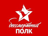 МФЦ поможет новгородцам принять участие в акции «Бессмертный полк»