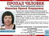 Полиция разыскивает пропавшую без вести жительницу Окуловки Ирину Иванову