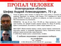 Пропавший в Сольцах Андрей Шефер был связан со «Свидетелями Иеговы»