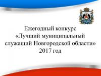 Семь человек поборются за звание «Лучший муниципальный служащий Новгородской области»