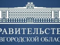 В Боровичах открылось выездное заседание Правительства Новгородской области