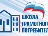 В Боровичах пройдёт выездное занятие «Школы грамотного потребителя»