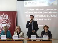 В Новгородском филиале РаНХиГС выступят ученые и студенты из разных городов страны