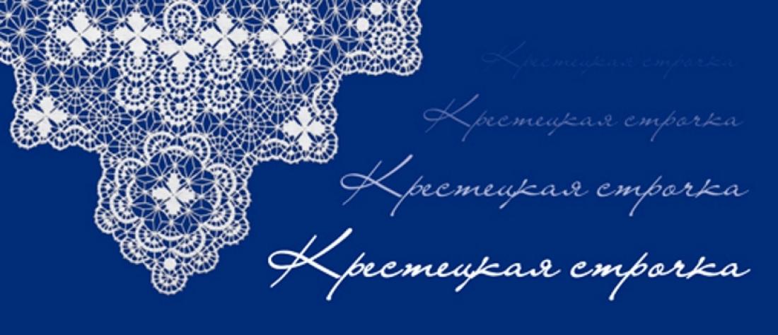 «Крестецкая строчка» стала брендом Новгородской области