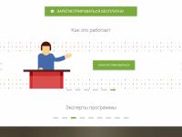 «Бизнес класс» Сбербанка и Google стартовал в Новгородской области
