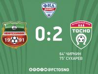 ФК «Тосно» выиграл у «Нефтяника» и вышел в премьер-лигу