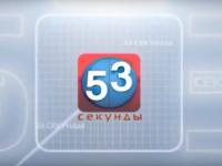 В очередном выпуске «53 секунды» – комментарии жителей горевшего дома в Панковке