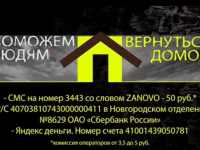 «Вернуться домой»: благотворительный проект НТ и фонда «Звездный порт» для оказания помощи погорельцам в Панковке