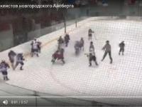 Видео: драка новгородских хоккеистов с соперниками из Рыбинска