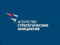 АСИ в ближайший месяц откроет представительство в Великом Новгороде