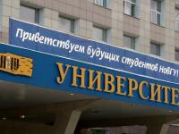 Эксперты ВШЭ поддержали программу развития НовГУ