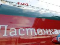 Количество вагонов в «Ласточке» 10-12 июня увеличится вдвое