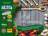 Шеф-повара от Санкт-Петербурга до Владивостока участвуют в кулинарном конкурсе «Русский шеф»