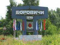 В День России в Боровичах каждая национальность представит свою кухню