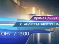 В прямом эфире НТ и «России 24» 8 июня в 19:00 Андрей Никитин ответит на вопросы новгородцев