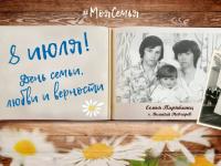 «Семейный альбом»: новгородцы рассказывают о своей любви и верности